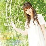 光彼方(PSP用ソフト「薄桜鬼 黎明録 ポータブル」OPテーマ) 画像