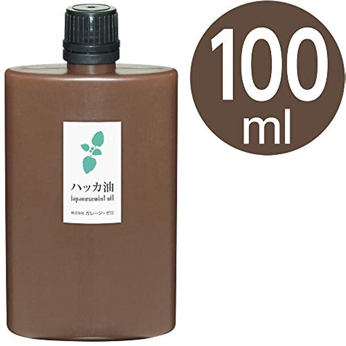好きディプロマ乳製品ガレージゼロ ハッカ油 100ml GZAK20