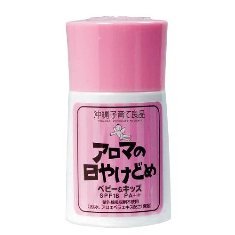 紫外線吸収剤不使用 敏感肌 無添加 オーガニック ノンケミカル アロマの日焼け止め ベビー&キッズ SPF18 PA++ 30ml