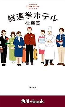 総選挙ホテル (角川ebook)