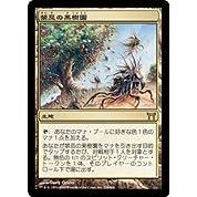 MTG 土地 日本語版 禁忌の果樹園 CHK-276 レア