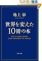 池上 彰 (著)(110)新品: ¥ 594ポイント:10pt (2%)30点の新品/中古品を見る:¥ 179より