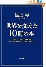 池上 彰 (著)(117)新品: ¥ 550ポイント:17pt (3%)31点の新品/中古品を見る:¥ 192より