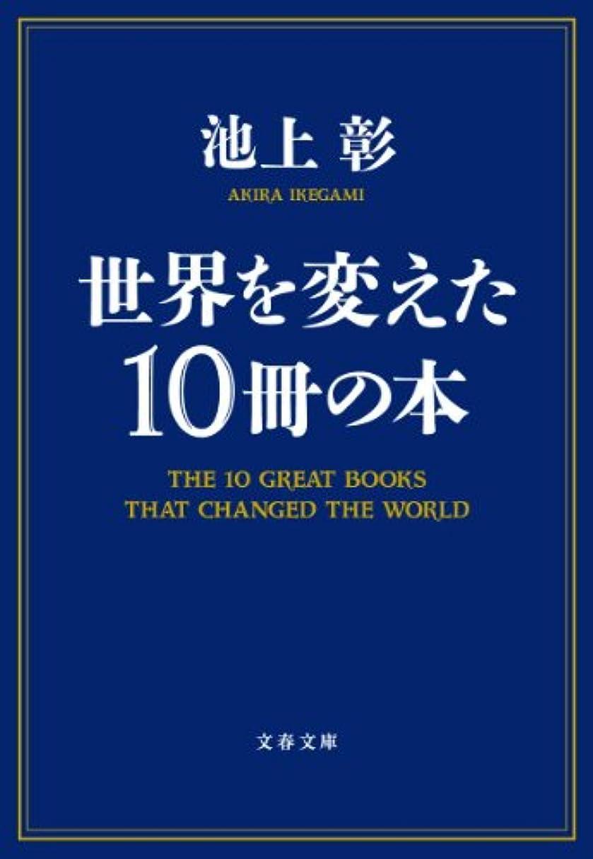 神話要旨許す世界を変えた10冊の本 (文春文庫)