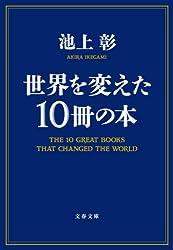 世界を変えた10冊の本 (文春文庫)