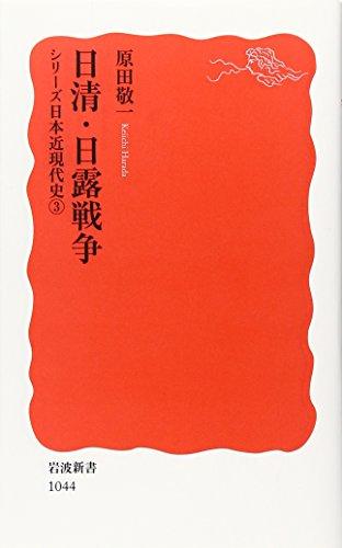 日清・日露戦争―シリーズ日本近現代史〈3〉 (岩波新書)