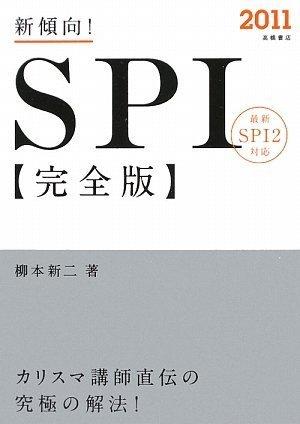 2011年度版 新傾向!SPI 完全版の詳細を見る