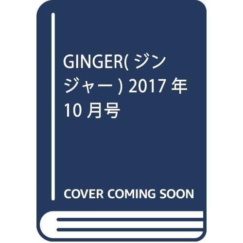 GINGER(ジンジャー) 2017年 10 月号 [雑誌]
