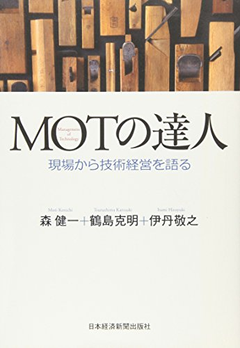 MOTの達人—現場から技術経営を語る