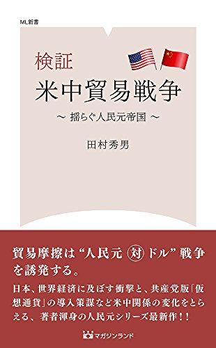 検証 米中貿易戦争 (ML新書)