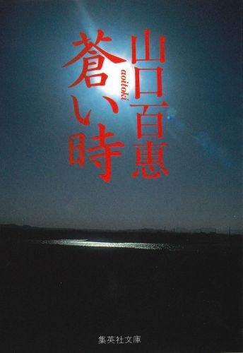 蒼い時 文庫編集部 (集英社文庫 126-A)