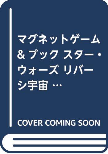 マグネットゲーム&ブック スター・ウォーズ リバーシ宇宙バトル (ディズニー幼児絵本(書籍))