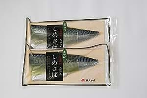 国産原料 長崎加工 昆布付きしめさば (10パック)