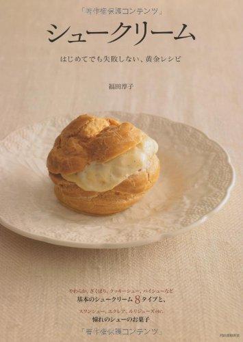 シュークリーム---はじめてでも失敗しない、黄金レシピ