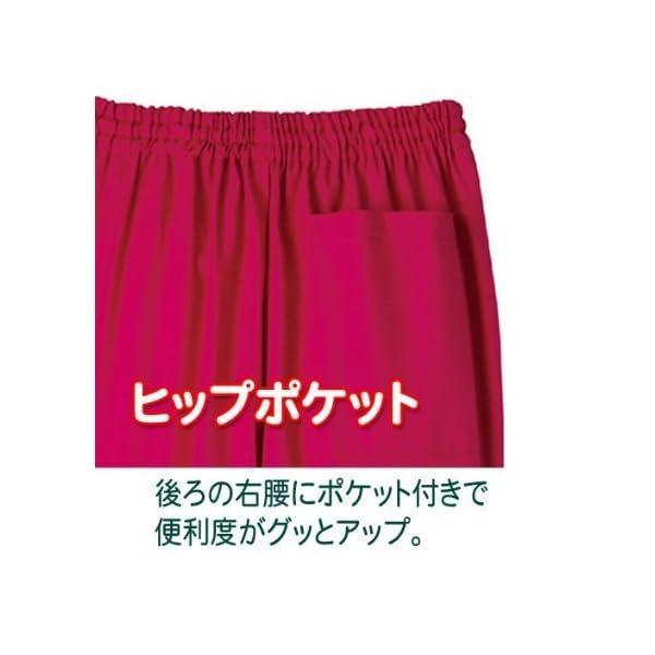メディカルウェア 男女兼用パンツ WH1148...の紹介画像6