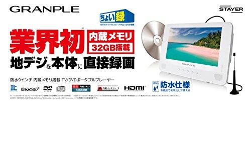 STAYER GRANPLE 防水9インチ内蔵メモリ搭載TV/DVDポータブルプレイヤー