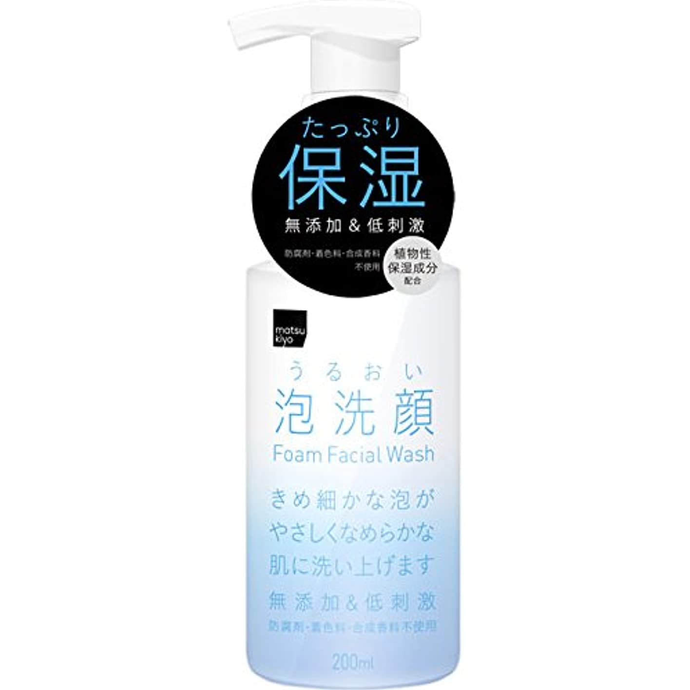 感染する恥傘matsukiyo うるおい 泡洗顔 本体 200ml