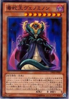 遊戯王/第8期/DE02-JP007 毒蛇王ヴェノミノン