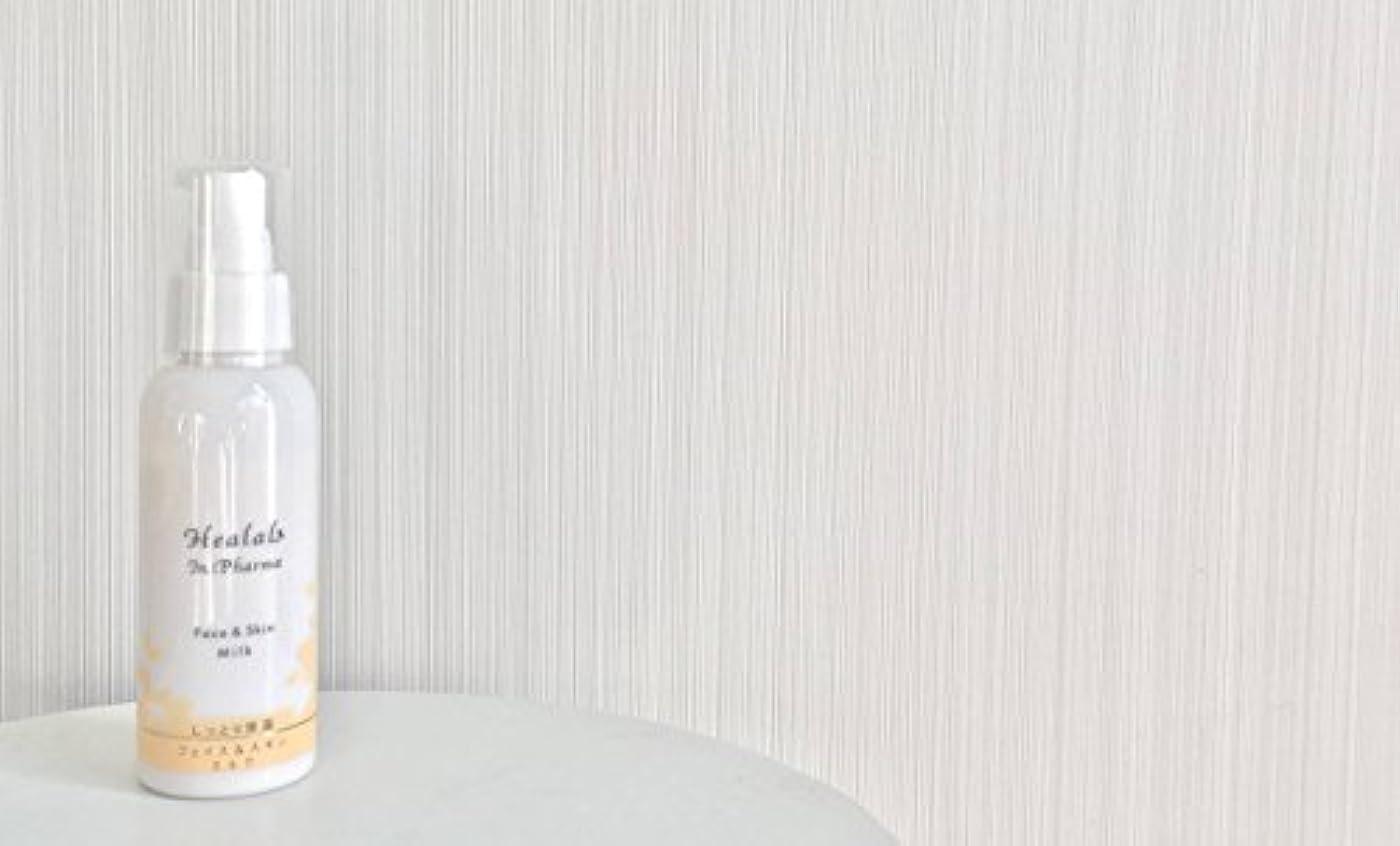 オーガニック補償国家フェイス&スキン ミルク(顔?全身用乳液)100ml