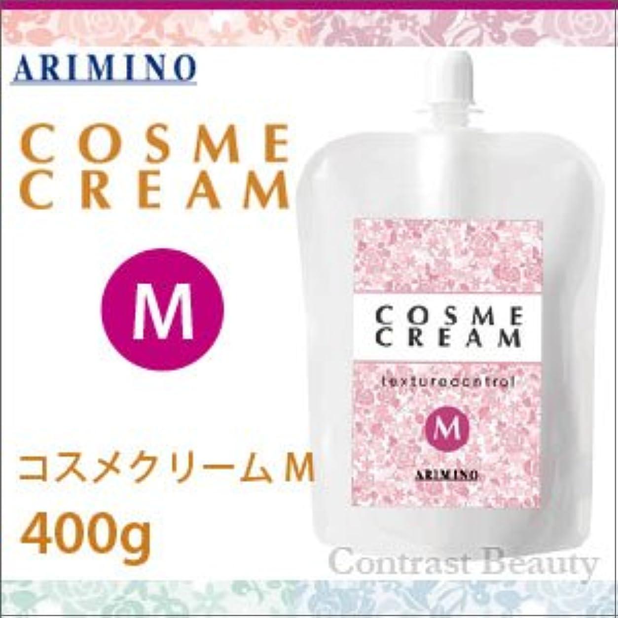 支援写真面【X3個セット】 アリミノ コスメクリーム M 400g