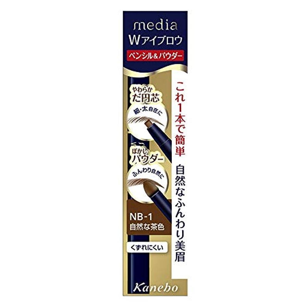 ベスト小説見せますカネボウ メディア(media)Wアイブロウ ペンシル&パウダー NB-1