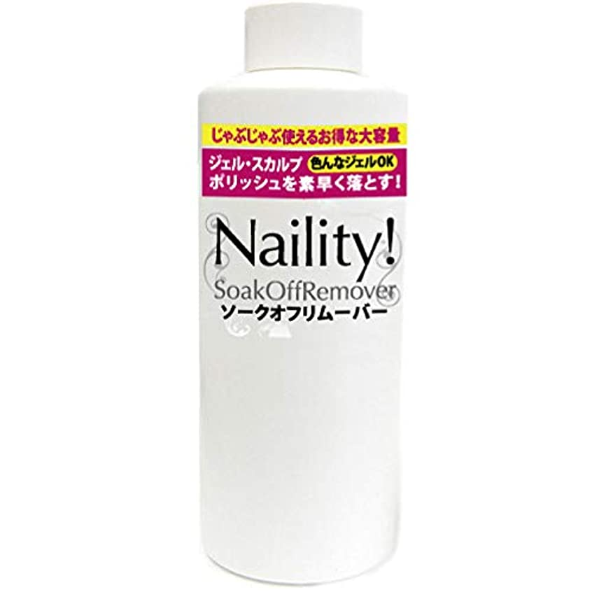 乳製品ベッド生息地Naility! ソークオフリムーバー 50mL