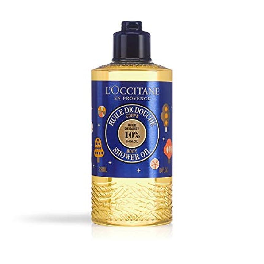 シャッフルアミューズメント謙虚ロクシタン(L'OCCITANE) クラシックシア シャワーオイル 250ml(ボディ用洗浄料) ボディソープ
