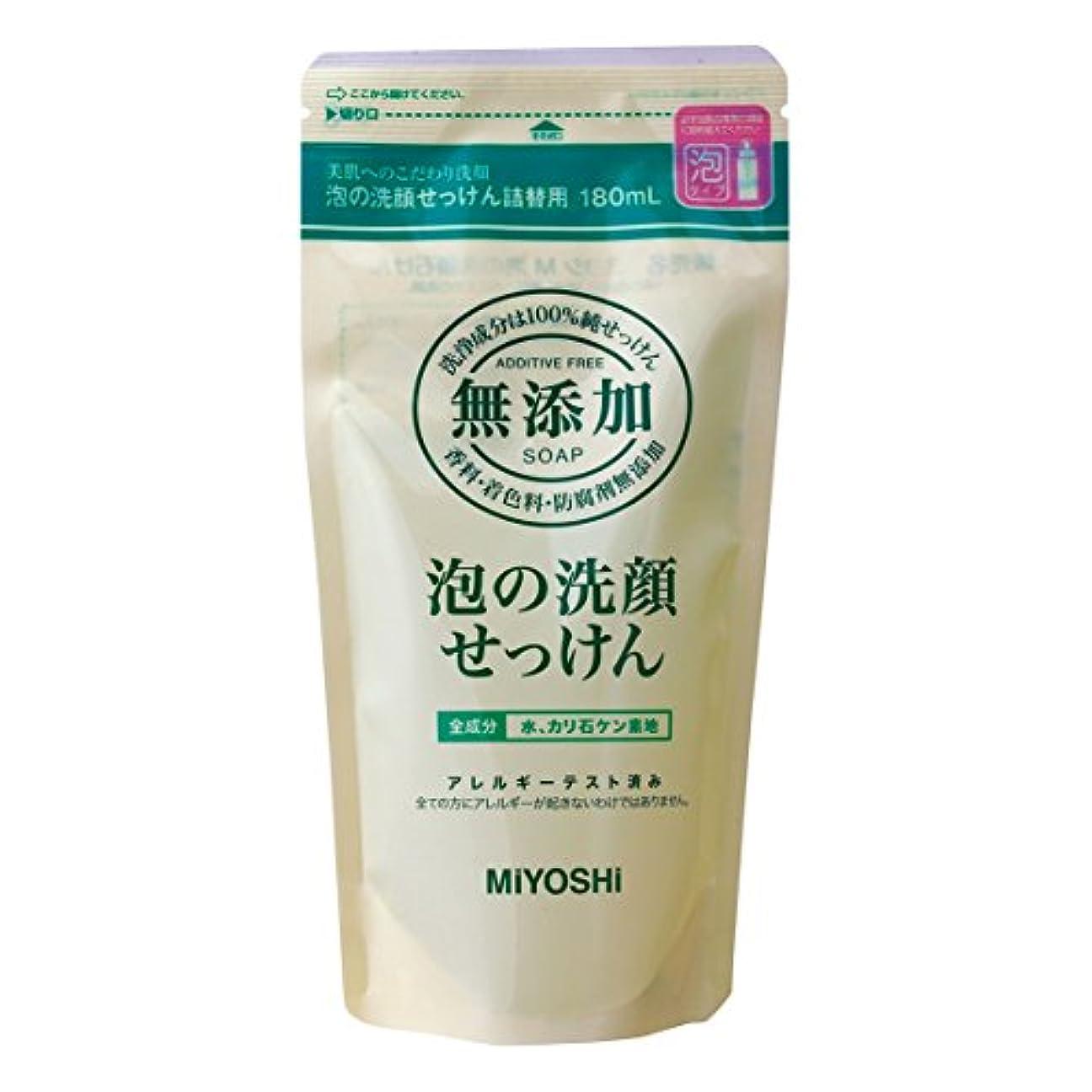 ぼかす尊敬代わりの無添加泡の洗顔せっけん 詰替180ml