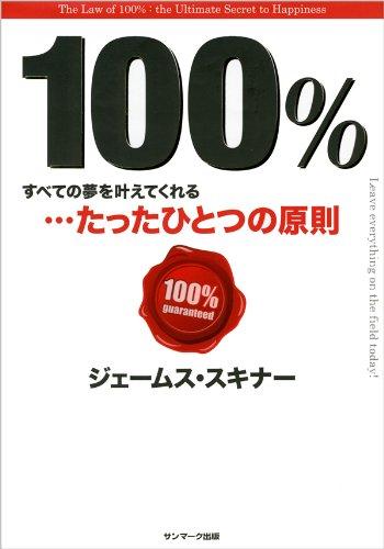 100%の書影