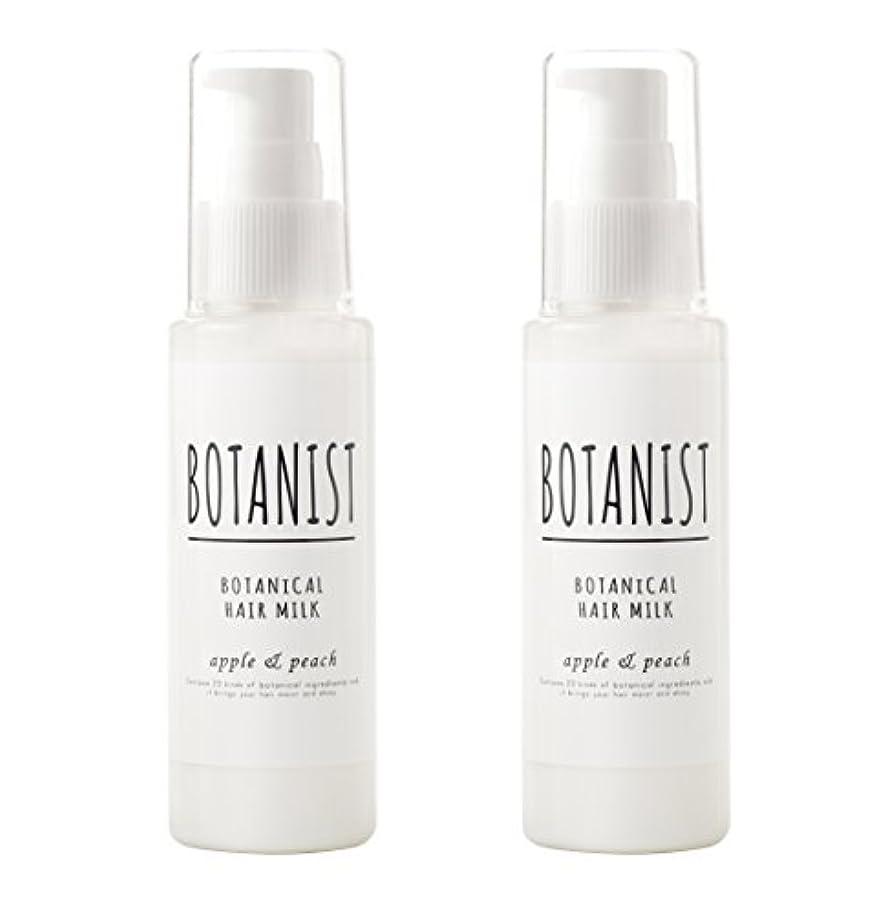 抱擁配る再発する【2本セット】BOTANIST ボタニカルヘアミルク 80mL x2本 (スムース)