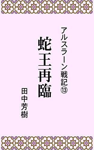 [画像:アルスラーン戦記13蛇王再臨 (らいとすたっふ文庫)]