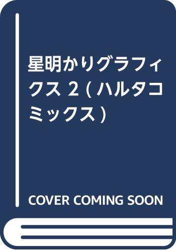 星明かりグラフィクス 2 (ハルタコミックス)