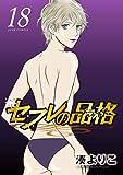 セフレの品格 : 18 (ジュールコミックス)