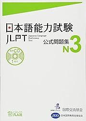 日本語能力試験 公式問題集 N3