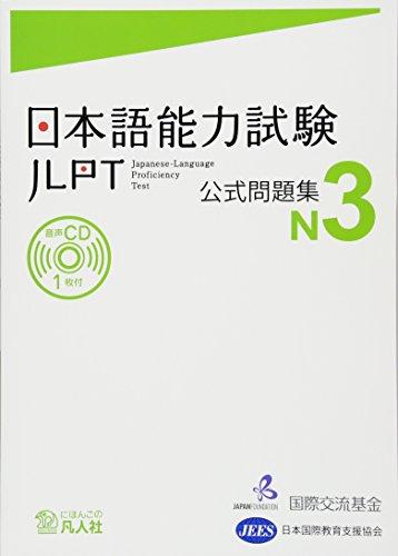 日本語能力試験 公式問題集 N3の詳細を見る