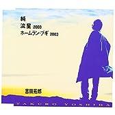 純 / 流星2003 / ホームラン・ブギ2003