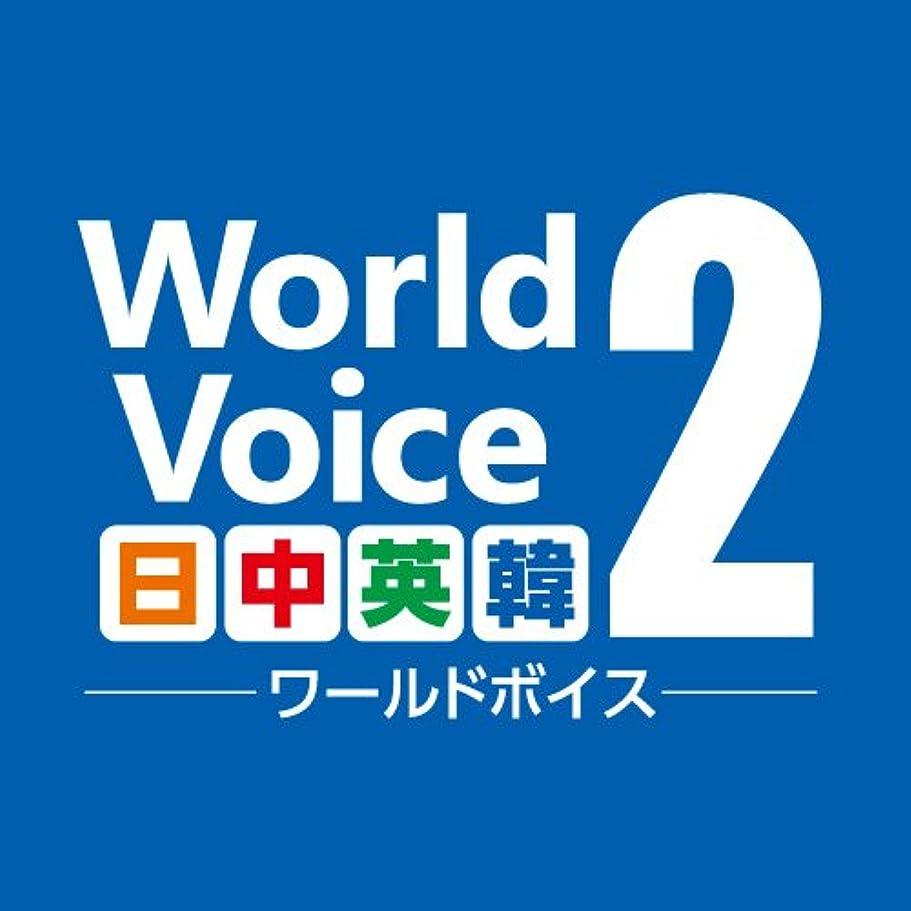 に負ける許す火星WorldVoice 日中英韓2 ダウンロード版 [ダウンロード]