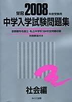 中学入学試験問題集社会編 2008年度受験用
