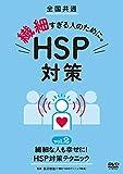 全国共通 繊細すぎる人のために。 HSP対策 vol.2 繊細な人も幸せに! HSP対策テクニック [DVD]