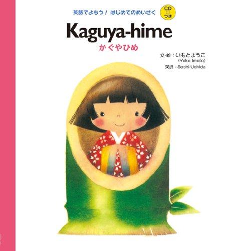 CDつき Kaguya-hime かぐやひめ (英語でよもう! はじめてのめいさく (CDつき))