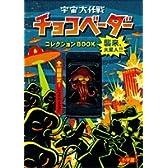宇宙大作戦チョコベーダーコレクションbook―襲来、火星人!!