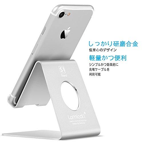 Lomicall スマホ スタンド, iphone スタンド : 充電スタンド, ホルダー 対応 iPhone, アンドロイド - 銀