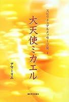 大天使ミカエル (スピリチュアルメッセージ集 4)