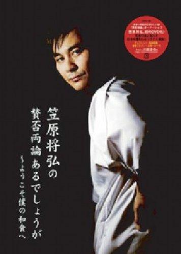 笠原 将弘の賛否両論あるでしょうが~ようこそ僕の和食へ [DVD]