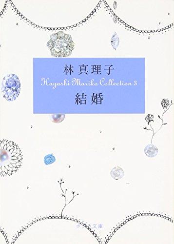 ([は]1-3)結婚 Hayashi Mariko Coll (ポプラ文庫)の詳細を見る