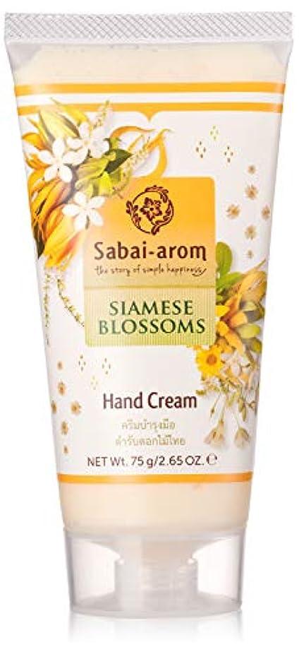 毎月練る蒸発するサバイアロム(Sabai-arom) サイアミーズ ブロッサムズ ハンドクリーム 75g【SB】【004】