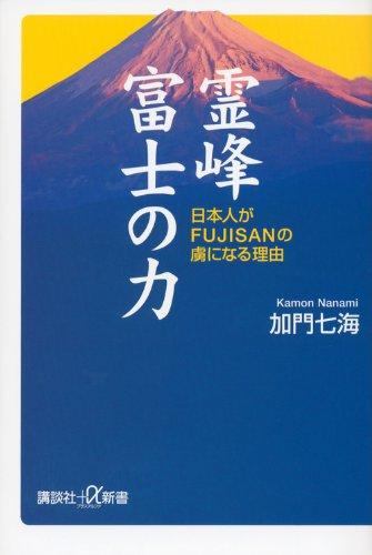 霊峰富士の力 日本人がFUJISANの虜になる理由 (講談社+α新書)の詳細を見る