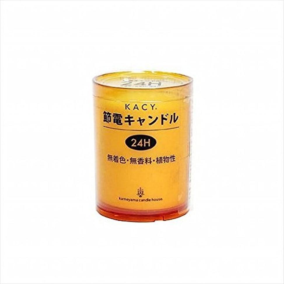 発疹唇船上kameyama candle(カメヤマキャンドル) 節電キャンドル 24時間タイプ 「 オレンジ 」 キャンドル 53x53x68mm (A9610000OR)