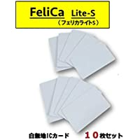 WholeProducts 10枚 フェリカ ライトS Felica Lite-S 白無地 IC カード