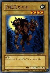 遊戯王カード 【 幻獣王ガゼル 】 BE2-JP071-N 《ビギナーズ・エディションVol.2》